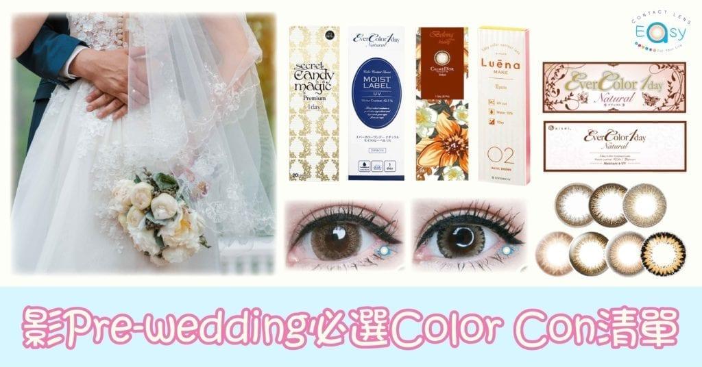 影Pre-wedding必選ColorCon清單_info1