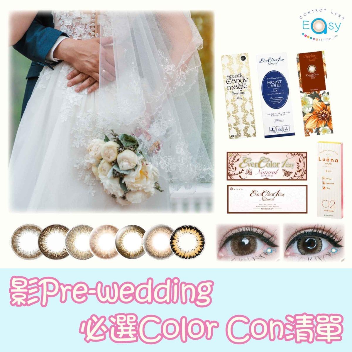 影Pre-wedding必選Color Con清單