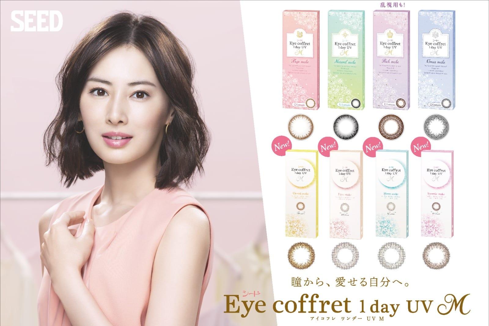 Eye Coffret 1 Day UV