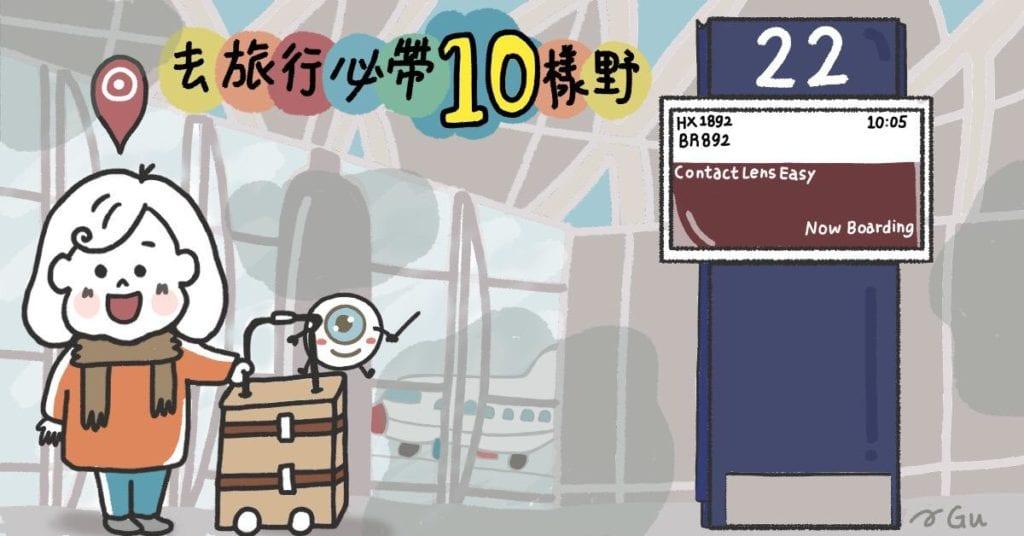 去旅行必戴10樣野_info1