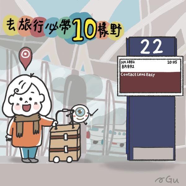 去旅行必戴10樣野
