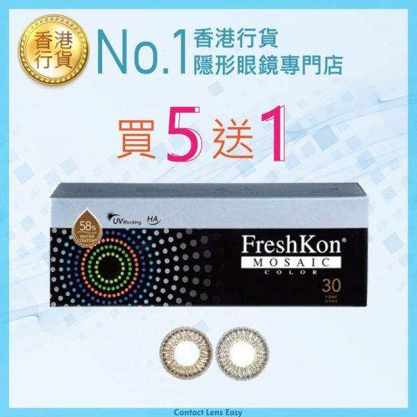 Freshkon Mosaic 瑰麗美目 1 Day_cover1