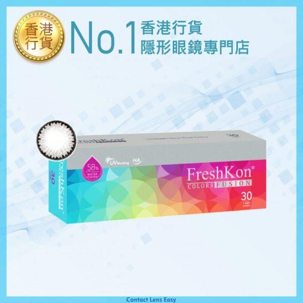 FreshKon Color Fusion 煥彩美目 1 Day - Shimmering Grey (原盒環保裝)_cover