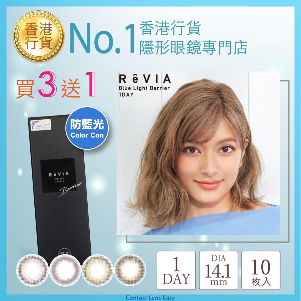 REVIA Blue Light 1 Day Color-buy 3 get 1 free