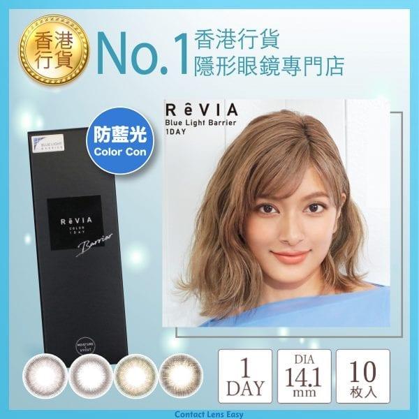 REVIA Blue Light 1