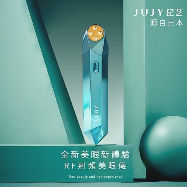 日本 JUJY 射頻美眼儀