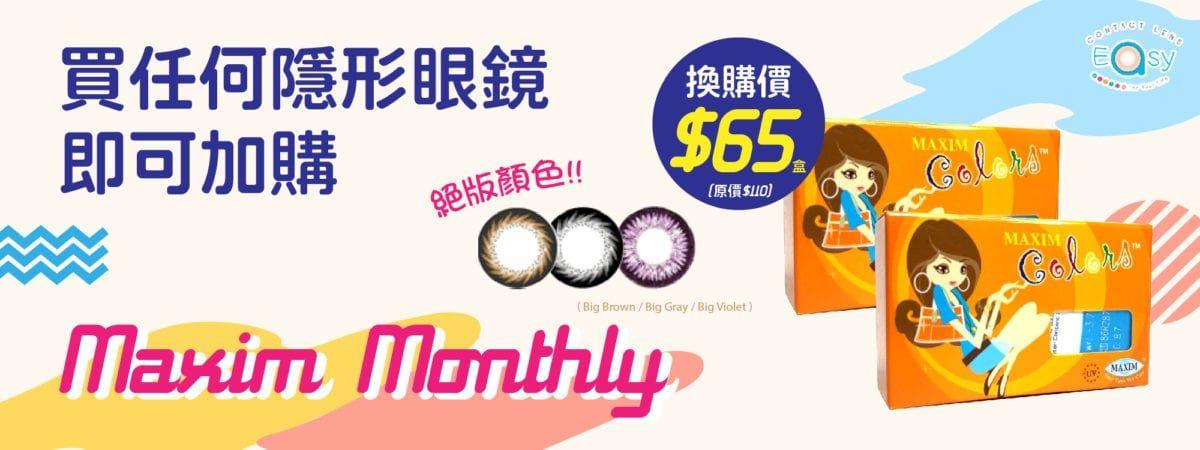 Maxim Monthly - Big Violet (限量)_info1
