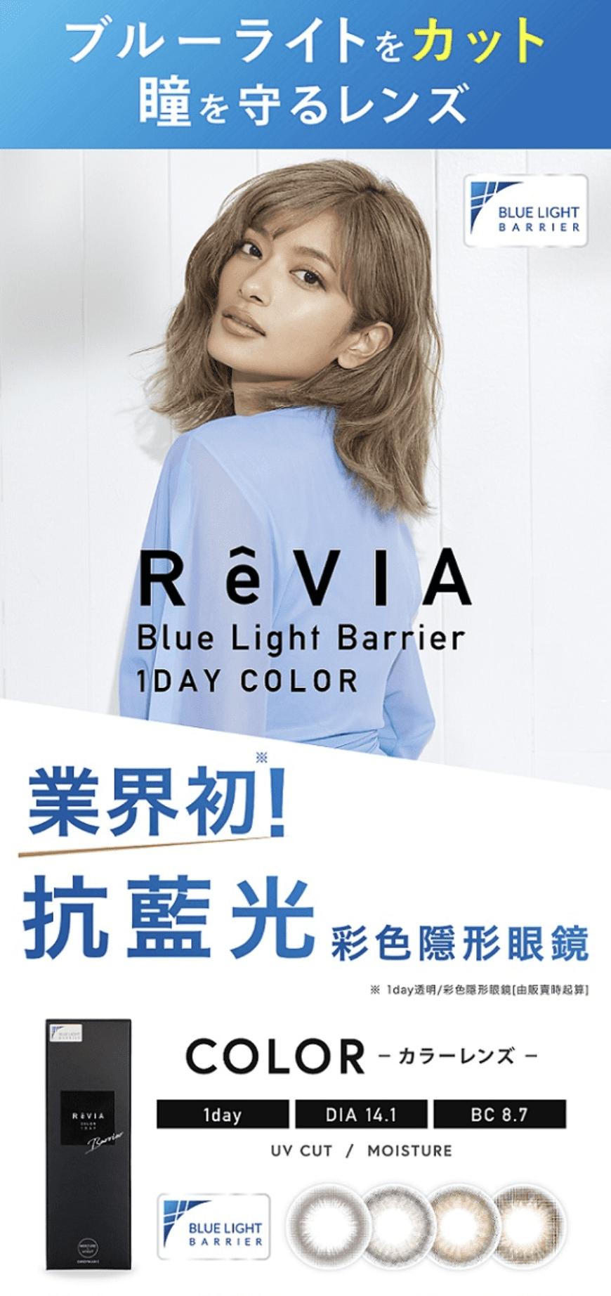 revia blue light1