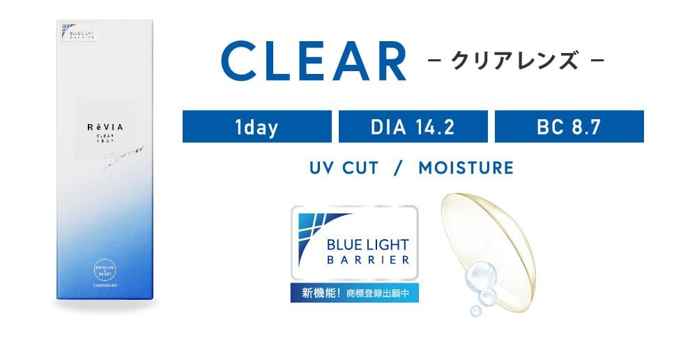 REVIA BLUE LIGHT CLEAR