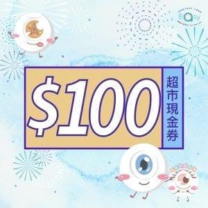 contact lens easy - $100超市現金券