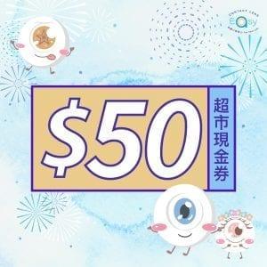 contact lens easy - $50超市現金券