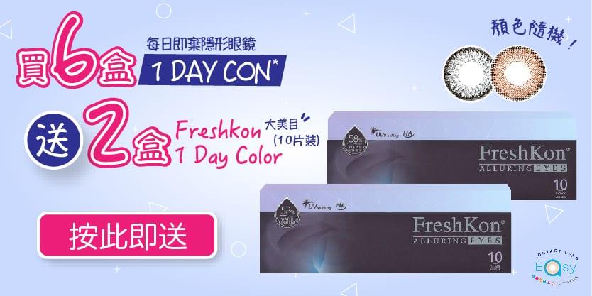 Freshkon 1 Day Color-10片裝