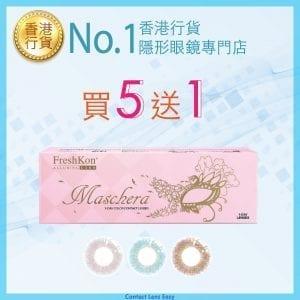 Freshkon Maschera 瑪紗綺 1 Day (30片裝)
