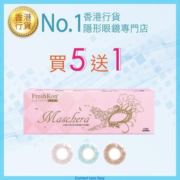 Freshkon Maschera 瑪紗綺 1 Day (30片裝)_buy 5 get 1 free