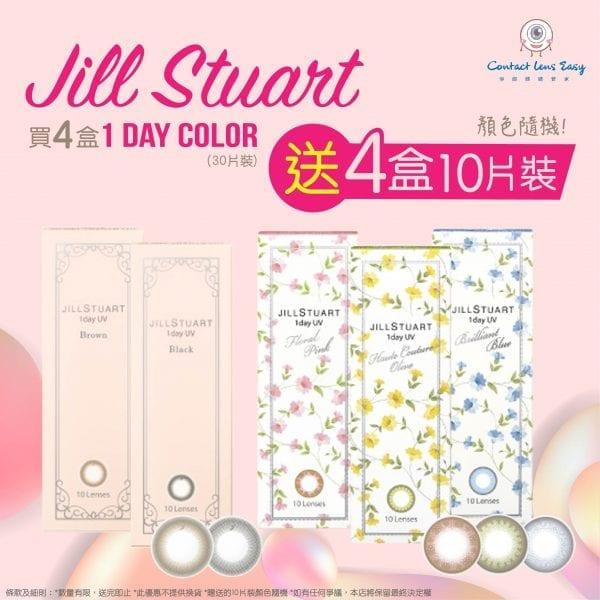 Jill Stuart 1 Day UV (10片裝)