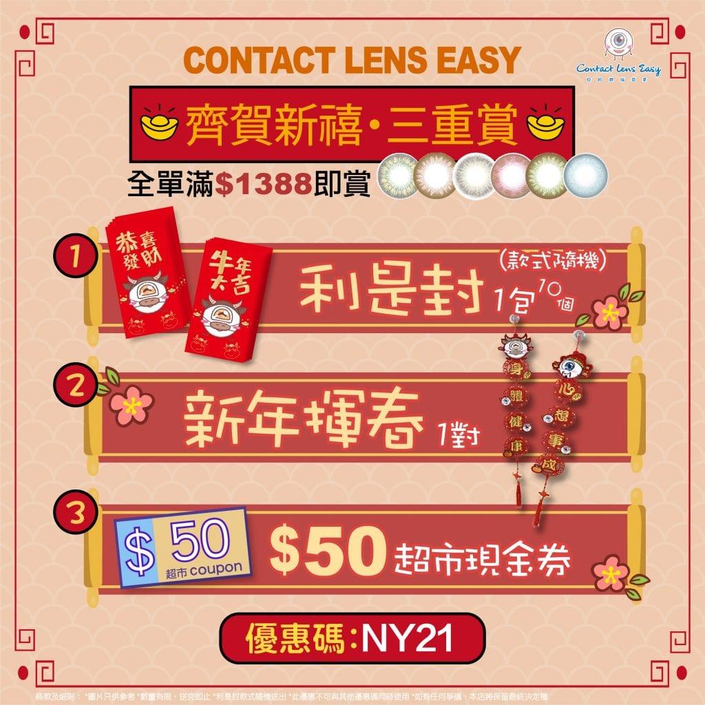 contact lens easy 新年三重賞
