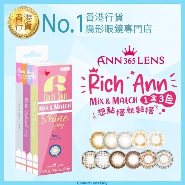 Ann365 1 Day Rich Ann max&match