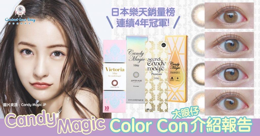 Candy Magic 隱形眼鏡介紹報告
