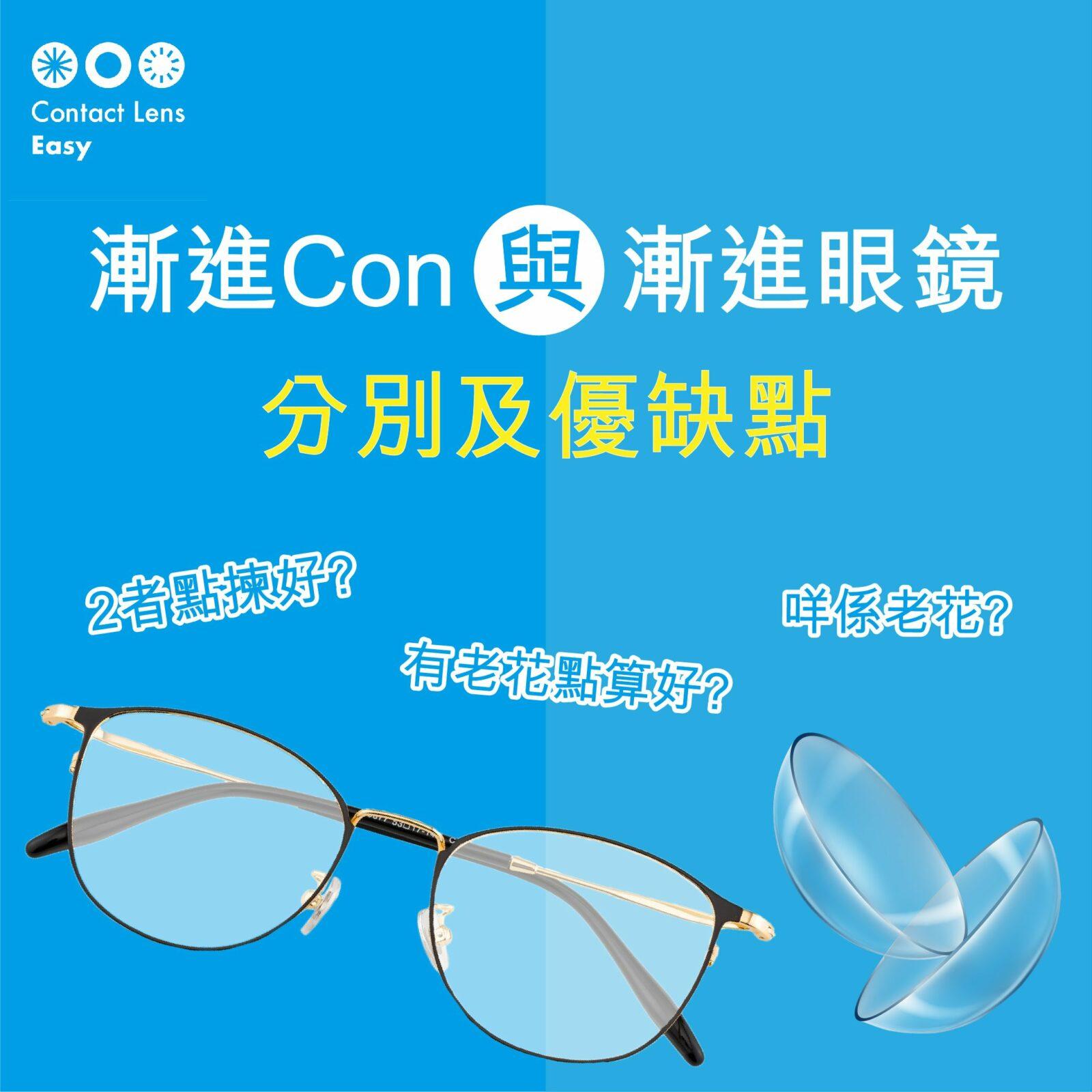 漸進隱形眼鏡與漸進眼鏡的分別及優缺點