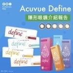 Acuvue Define及Acuvue Define Fresh隱形眼鏡介紹報告