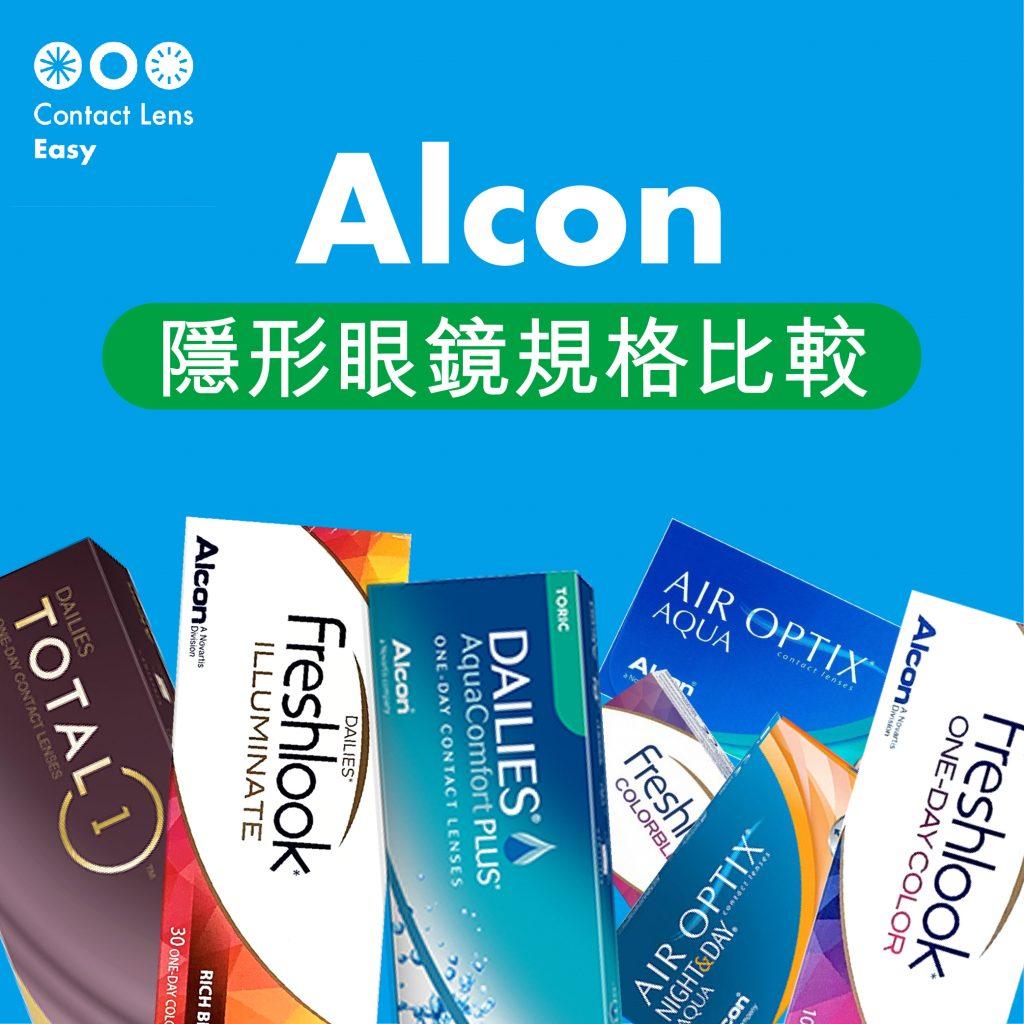 Alcon隱形眼鏡評價,價錢及規格比較