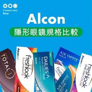 Alcon隱形眼鏡評價,價錢及規格比較 (2021年更新)