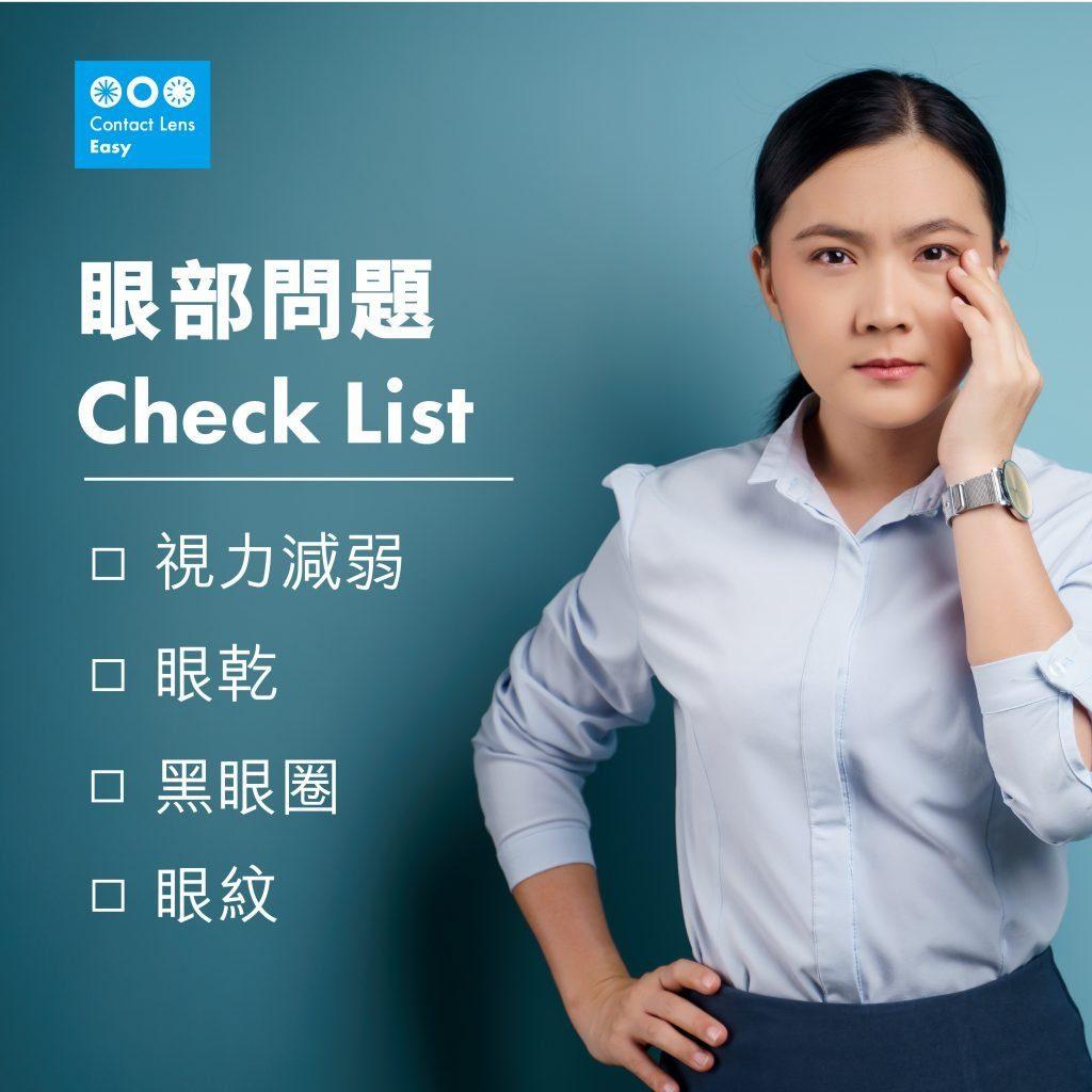 眼部問題checklist