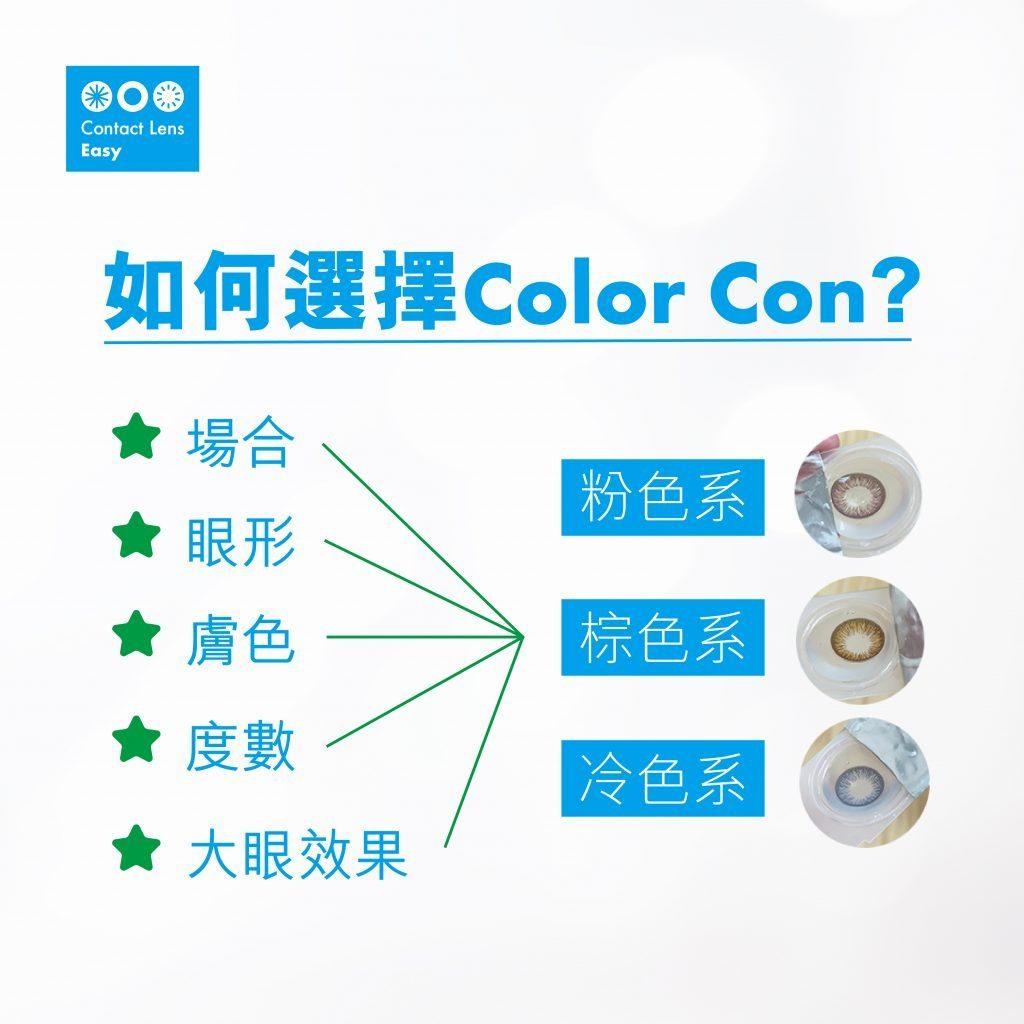 如何選擇color con