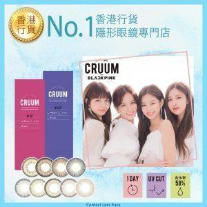 CRUUM 1-DAY 每日拋棄型彩色隱形眼鏡