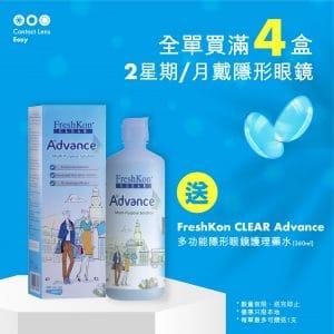 FreshKon CLEAR Advance 多功能隱形眼鏡護理藥水 (360ml)