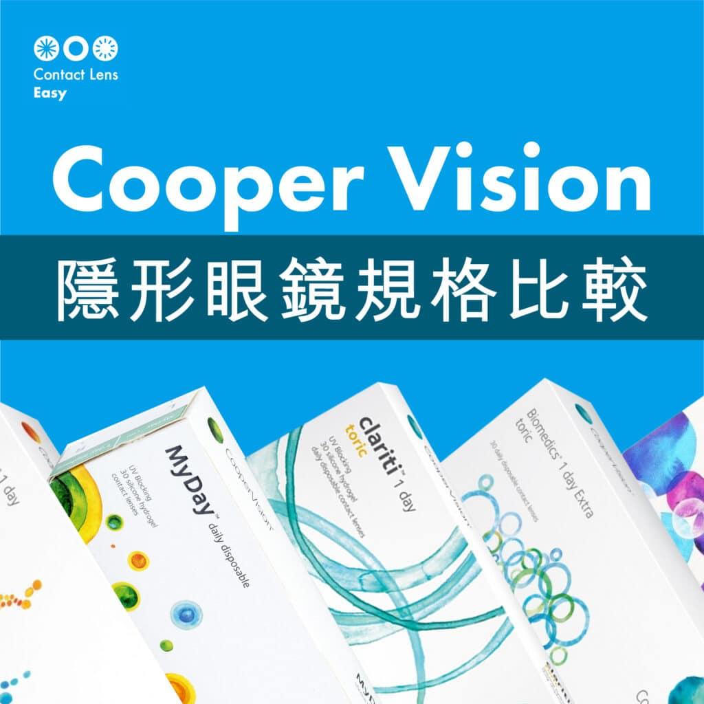 Cooper Vision隱形眼鏡評價,價錢及規格比較 (2021年更新)