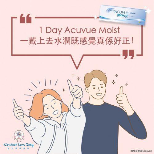 1 day acuvue moist 水潤