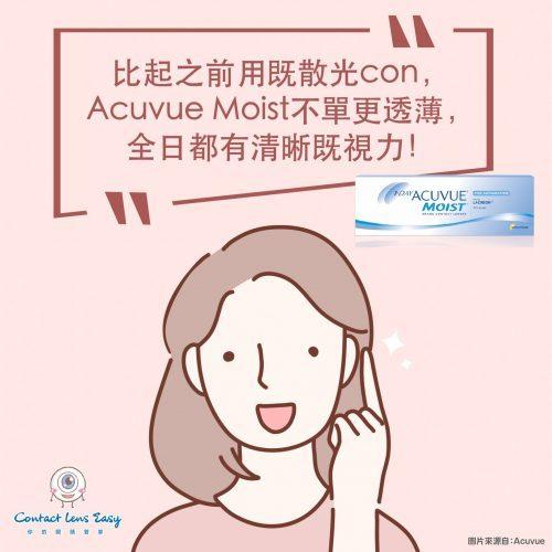 acuvue moist1 day散光